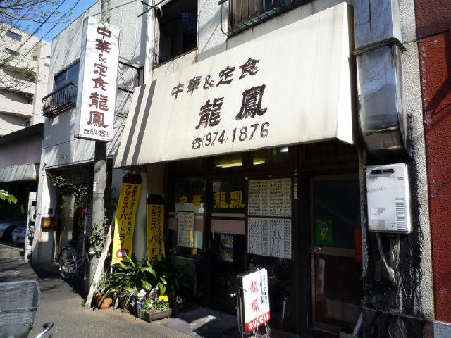 ラーメン・中華 - 東京長崎村